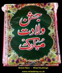 Islamic Milad wall bunting ( Brand New ) Plastic design Ref: 527
